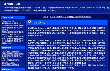 ベガルタ仙台・萬代、ブログで移籍を報告