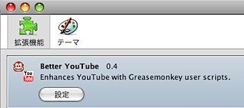 YouTubeを拡張するFirefox機能拡張「Better YouTube」