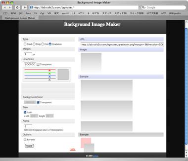Web 2.0風の背景画像を作る「Background Image Maker」