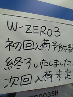 W-ZERO3、売り切れ
