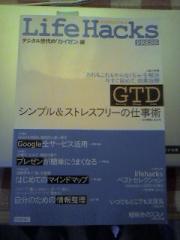 田口元「Life Hacks PRESS(ライフハックプレス)」