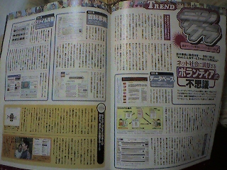 SPA(2005/5/16)「デジクラ」に掲載されました