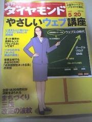週刊ダイアモンド(2006/5/20)「やさしいウェブ講座」で紹介