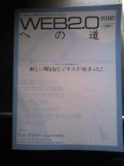 WEB 2.0への道
