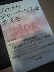湯川鶴章「ブログがジャーナリズムを変える」に掲載