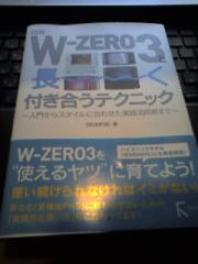 図解W-ZERO3と長~く付き合うテクニック