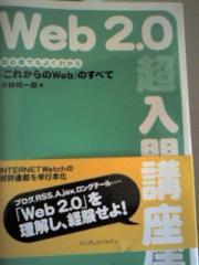 小林祐一郎「Web2.0超入門講座」に掲載
