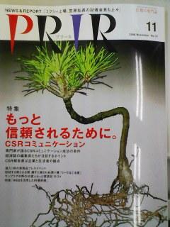 「PRIR  11月号」に掲載