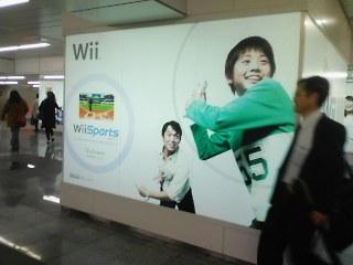 新宿駅で「Wii」のプロモーション