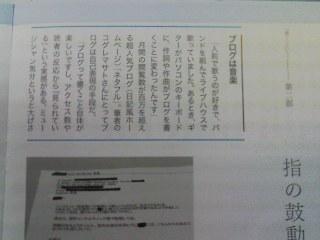 「THE NIKKEI MAGAZINE」12月17日号に掲載