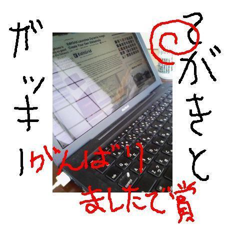 アドエスの「手書きメール」でモブログ