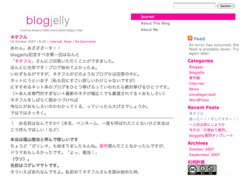 Blogjelly1