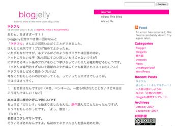 女子大生が頑張るブログ「blogjelly」