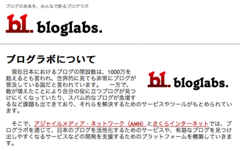 AMN x さくらインターネット = ブログラボ