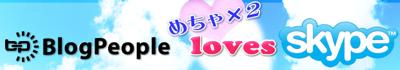 ブログピープルめちゃめちゃlovesスカイプ・キャンペーン