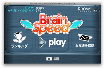 Brain Speed 1