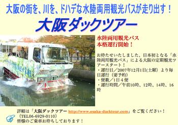 Bus Oosaka 2
