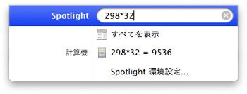 「Spotlight」を計算機代わりに使う