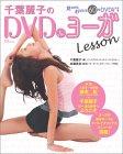 chibarei_dvd_yoga