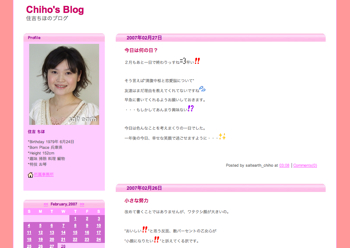Chiho Blog2