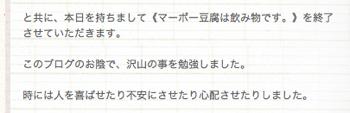 若槻千夏、ブログ終了を発表