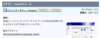XOOPSでSNSを立ち上げる「コミュニティモジュール(xsns)」