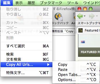 開いているタブのURLをコピーするFirefox機能拡張「Copy All Urls」