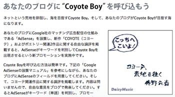 佐野元春によるブログマーケティング