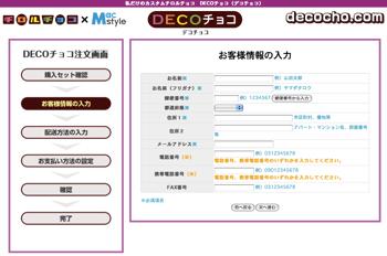 Decocho14