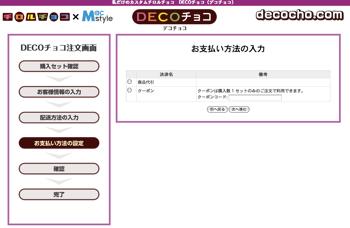 Decocho16