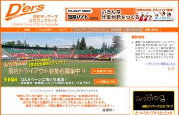 硬式野球クラブ「浦和ディアーズ」