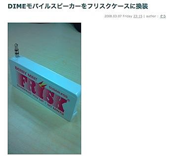 「DIME」オリジナルモバイルスピーカーをフリスクケースに換装