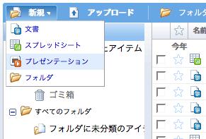 「Googleドキュメント」プレゼンテーション機能が追加