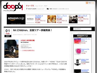 スプーによる音楽ブログメディア「doops!」