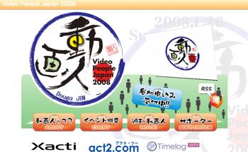 「動画人」イベントが2008年1月26日に開催