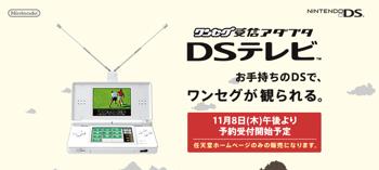 ニンテンドーDS用ワンセグチューナ「DSテレビ」