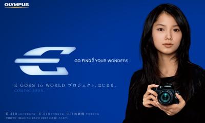 E-410 Aoi