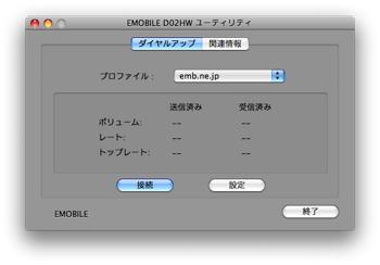E-Mobile-Get6