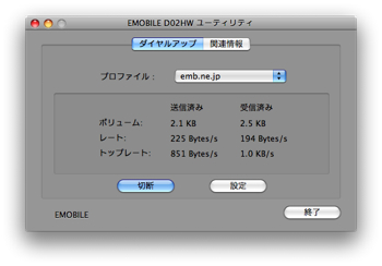 E-Mobile-Get8