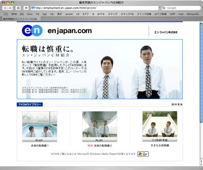 エンジャパン、爆笑問題のテレビCMの新バージョン