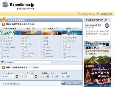 Expedia4