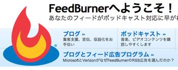 「FeedBurner」を導入