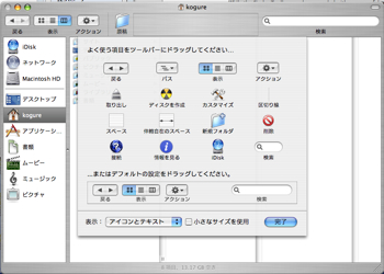 Finder Toolbar Custom2
