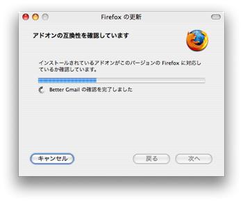 Firefox3 Beta 2