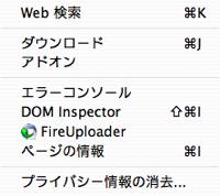 Fireuploader1