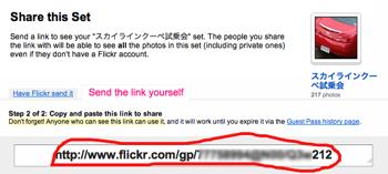 Flickrの写真をユーザ登録していない人に見せる方法