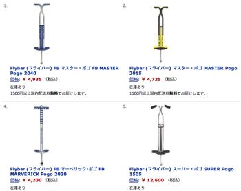 Flybar Amazon12