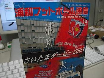 浦和フットボール通信 Vol.14