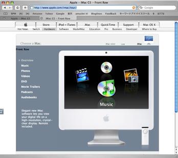 新しい「iMac G5」発表、「Front Row」とは何か!?