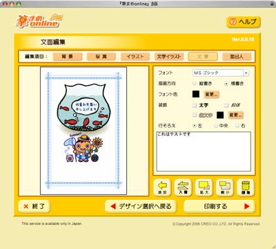 Fudemame Online
